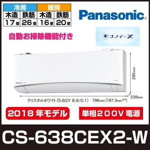 パナソニック 2018年モデル ナノイーX 自動掃除機能付 ...