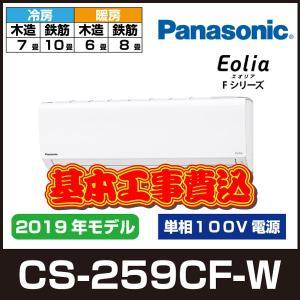 パナソニック CS-259CF-W Eolia(エオリア)(Fシリーズ)インバーターエアコン(〜8畳)(クリスタルホワイト) (CS259CFW)の商品画像 ナビ