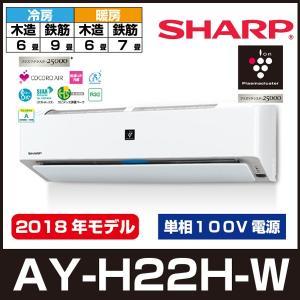 シャープ(SHARP) ルームエアコン H-Hシリーズ AY-H22H 2018年モデル  福岡市近...