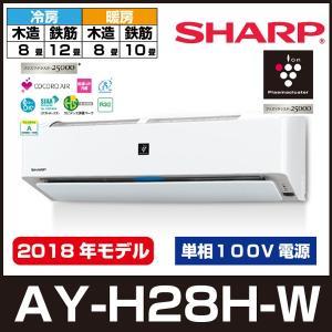 エアコン 10畳用 シャープ AY-H28H-W プラズマク...
