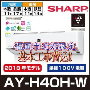 シャープ(SHARP) ルームエアコン H-Hシリーズ AY-H28H 2018年モデル 単相100...