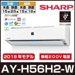 エアコン 18畳用 シャープ AY-H56H2-W プラズマ...
