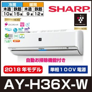 シャープ プラズマクラスターNEXT 2018年モデル AY...