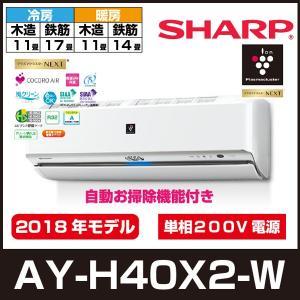 エアコン 14畳用 シャープ AY-H40X2-W プラズマ...