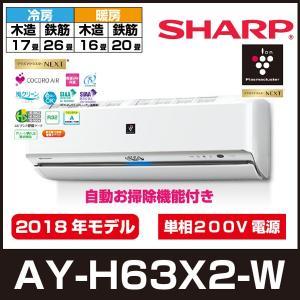 エアコン 20畳用 シャープ AY-H63X2-W プラズマ...