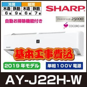 エアコン 工事費込み 6畳 シャープ AY-J22H-W プラズマクラスター25000 2019年モ...