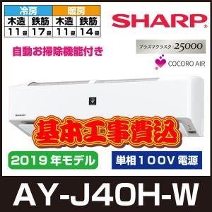 エアコン 工事費込み 14畳 シャープ AY-J40H-W プラズマクラスター25000 2019年...