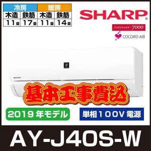 エアコン 工事費込み 14畳 シャープ AY-J40S-W プラズマクラスター7000 2019年モ...