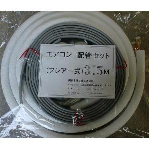 関東器材エアコン配管セット3.5m電線部品入り|aircon-saikuu