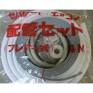 関東器材エアコン配管セット4m電線部品入り|aircon-saikuu