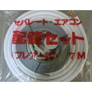 関東器材エアコン配管セット7m電線部品入り|aircon-saikuu