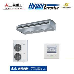 「送料無料」業務用エアコン三菱重工-HyperInverter-FDESVP1404HAG4厨房用天井吊形|aircon-saikuu