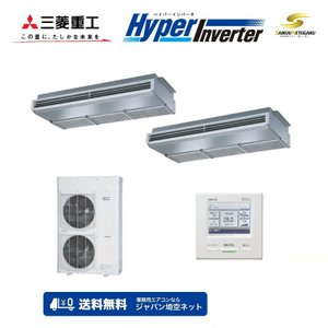 「送料無料」業務用エアコン三菱重工-HyperInverter-FDESVP2804HP4厨房用天井吊形|aircon-saikuu