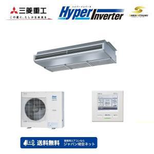 「送料無料」業務用エアコン三菱重工-HyperInverter-FDESVP804HAG4厨房用天井吊形|aircon-saikuu
