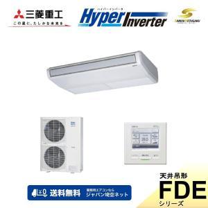 「送料無料」業務用エアコン三菱重工-HyperInverter-FDEVP1124HAG4天井吊形|aircon-saikuu
