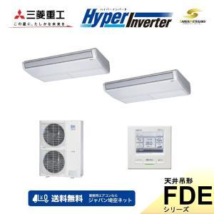 「送料無料」業務用エアコン三菱重工-HyperInverter-FDEVP1124HPAG4天井吊形|aircon-saikuu