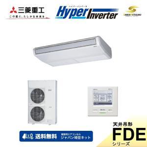 「送料無料」業務用エアコン三菱重工-HyperInverter-FDEVP1404HAG4天井吊形|aircon-saikuu