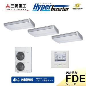 「送料無料」業務用エアコン三菱重工-HyperInverter-FDEVP1604HTAG4天井吊形|aircon-saikuu