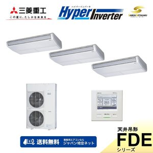 「送料無料」業務用エアコン三菱重工-HyperInverter-FDEVP2244HT4天井吊形|aircon-saikuu