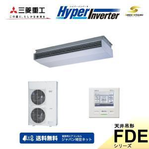 「送料無料」業務用エアコン三菱重工-HyperInverter-FDEVP2804H3AG天井吊形|aircon-saikuu