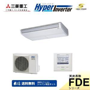 「送料無料」業務用エアコン三菱重工-HyperInverter-FDEVP404HAG4天井吊形|aircon-saikuu