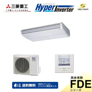 「送料無料」業務用エアコン三菱重工-HyperInverter-FDEVP504HAG4天井吊形|aircon-saikuu