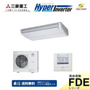 「送料無料」業務用エアコン三菱重工-HyperInverter-FDEVP804HAG4天井吊形|aircon-saikuu