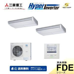 「送料無料」業務用エアコン三菱重工-HyperInverter-FDEVP804HPAG4天井吊形|aircon-saikuu