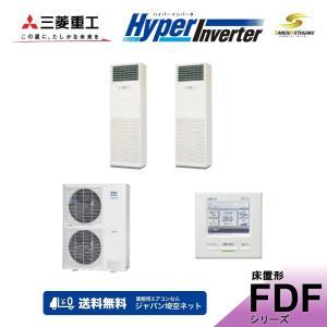 「送料無料」業務用エアコン三菱重工-HyperInverter-FDFVP1124HPAG4AG床置形|aircon-saikuu