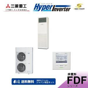 「送料無料」業務用エアコン三菱重工-HyperInverter-FDFVP1404HAG4AG床置形|aircon-saikuu