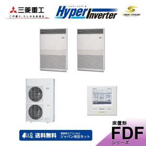「送料無料」業務用エアコン三菱重工-HyperInverter-FDFVP1404HPAG4AG床置形|aircon-saikuu