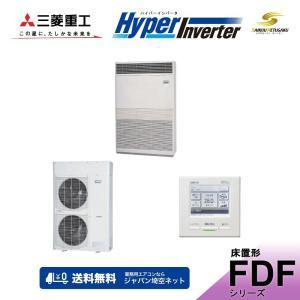 「送料無料」業務用エアコン三菱重工-HyperInverter-FDFVP2244H4AG床置形|aircon-saikuu