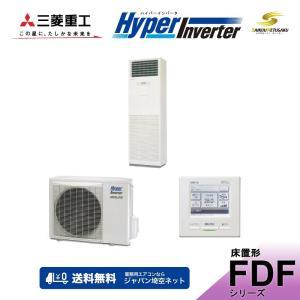 「送料無料」業務用エアコン三菱重工-HyperInverter-FDFVP504HAG4AG床置形|aircon-saikuu