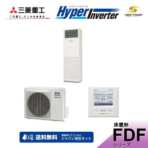 「送料無料」業務用エアコン三菱重工-HyperInverter-FDFVP634HAG4AG床置形|aircon-saikuu