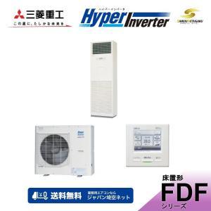 「送料無料」業務用エアコン三菱重工-HyperInverter-FDFVP804HAG4AG床置形|aircon-saikuu