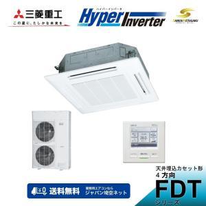 「送料無料」業務用エアコン三菱重工-HyperInverter-FDTVP1604HAG4AG天井埋込カセット形4方向|aircon-saikuu