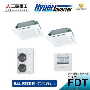 「送料無料」業務用エアコン三菱重工-HyperInverter-FDTVP2244HP4AG天井埋込カセット形4方向|aircon-saikuu