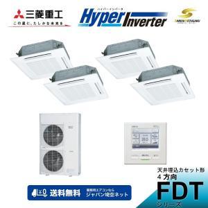 「送料無料」業務用エアコン三菱重工-HyperInverter-FDTVP2804HD4AG天井埋込カセット形4方向|aircon-saikuu