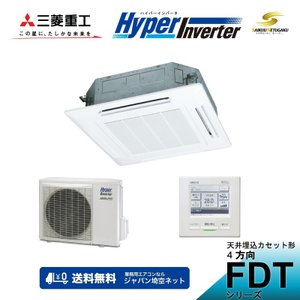 「送料無料」業務用エアコン三菱重工-HyperInverter-FDTVP564HAG4AG天井埋込カセット形4方向|aircon-saikuu