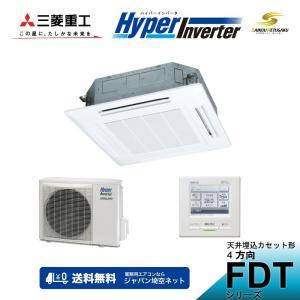 「送料無料」業務用エアコン三菱重工-HyperInverter-FDTVP634HAG4AG天井埋込カセット形4方向|aircon-saikuu
