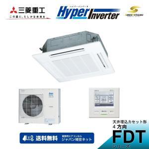 「送料無料」業務用エアコン三菱重工-HyperInverter-FDTVP804HAG4AG天井埋込カセット形4方向|aircon-saikuu