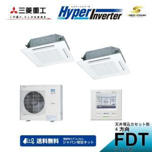 「送料無料」業務用エアコン三菱重工-HyperInverter-FDTVP804HPAG4AG天井埋込カセット形4方向|aircon-saikuu