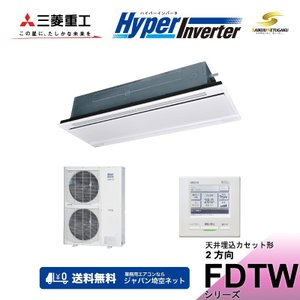 「送料無料」業務用エアコン三菱重工-HyperInverter-FDTWVP1124HAG4AG天井埋込カセット形2方向|aircon-saikuu