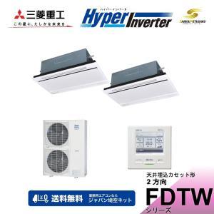 「送料無料」業務用エアコン三菱重工-HyperInverter-FDTWVP1124HPAG4AG天井埋込カセット形2方向|aircon-saikuu
