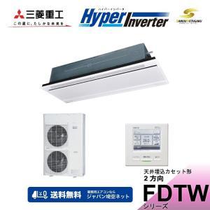「送料無料」業務用エアコン三菱重工-HyperInverter-FDTWVP1404HAG4AG天井埋込カセット形2方向|aircon-saikuu