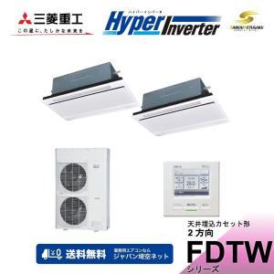 「送料無料」業務用エアコン三菱重工-HyperInverter-FDTWVP1404HPAG4AG天井埋込カセット形2方向|aircon-saikuu