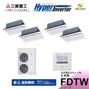 「送料無料」業務用エアコン三菱重工-HyperInverter-FDTWVP2244HD4AG天井埋込カセット形2方向|aircon-saikuu