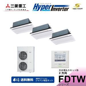 「送料無料」業務用エアコン三菱重工-HyperInverter-FDTWVP2244HT4AG天井埋込カセット形2方向|aircon-saikuu