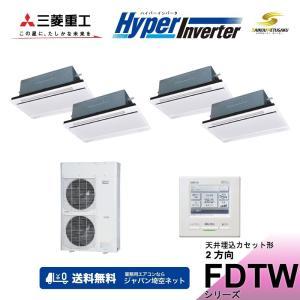 「送料無料」業務用エアコン三菱重工-HyperInverter-FDTWVP2804HD4AG天井埋込カセット形2方向|aircon-saikuu