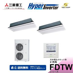 「送料無料」業務用エアコン三菱重工-HyperInverter-FDTWVP2804HP4AG天井埋込カセット形2方向|aircon-saikuu